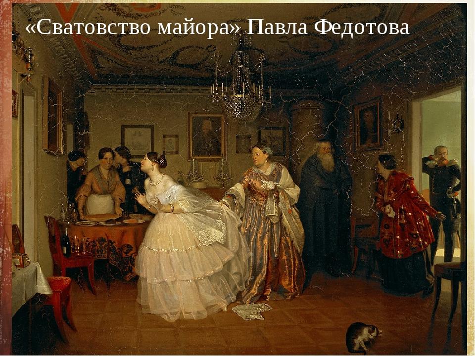 «Сватовство майора» Павла Федотова