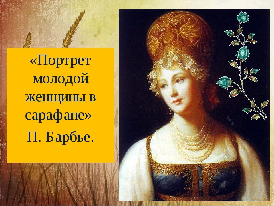 «Портрет молодой женщины в сарафане» П. Барбье.