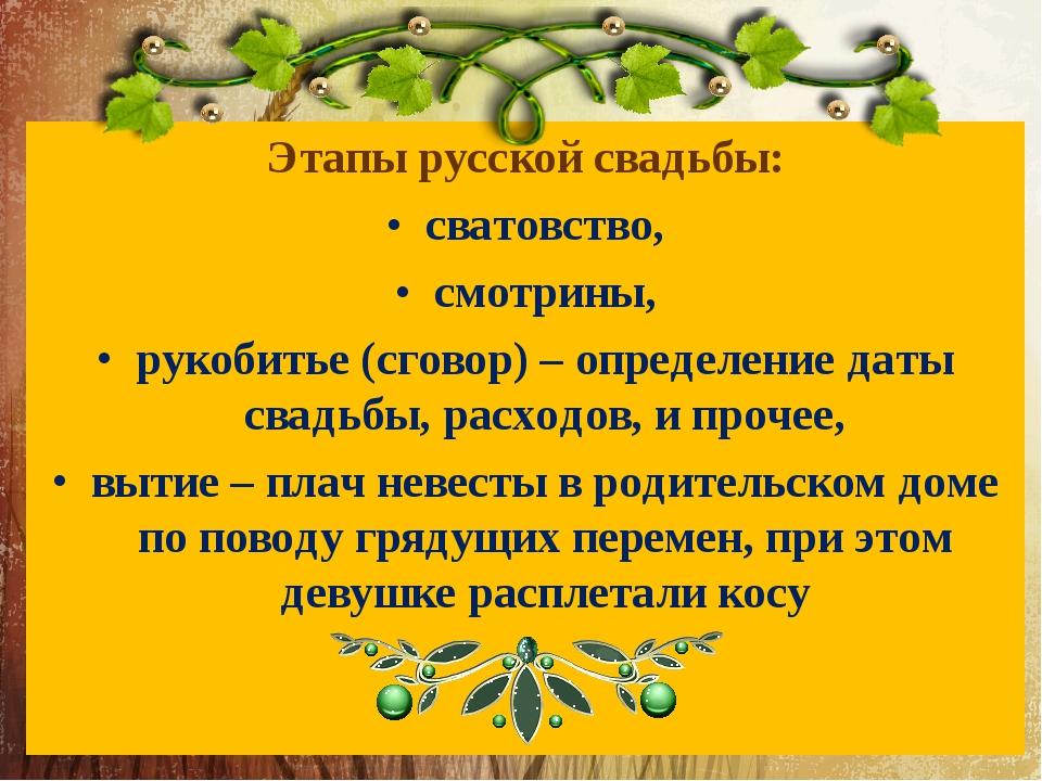 Этапы русской свадьбы: сватовство, смотрины, рукобитье (сговор) – определение...