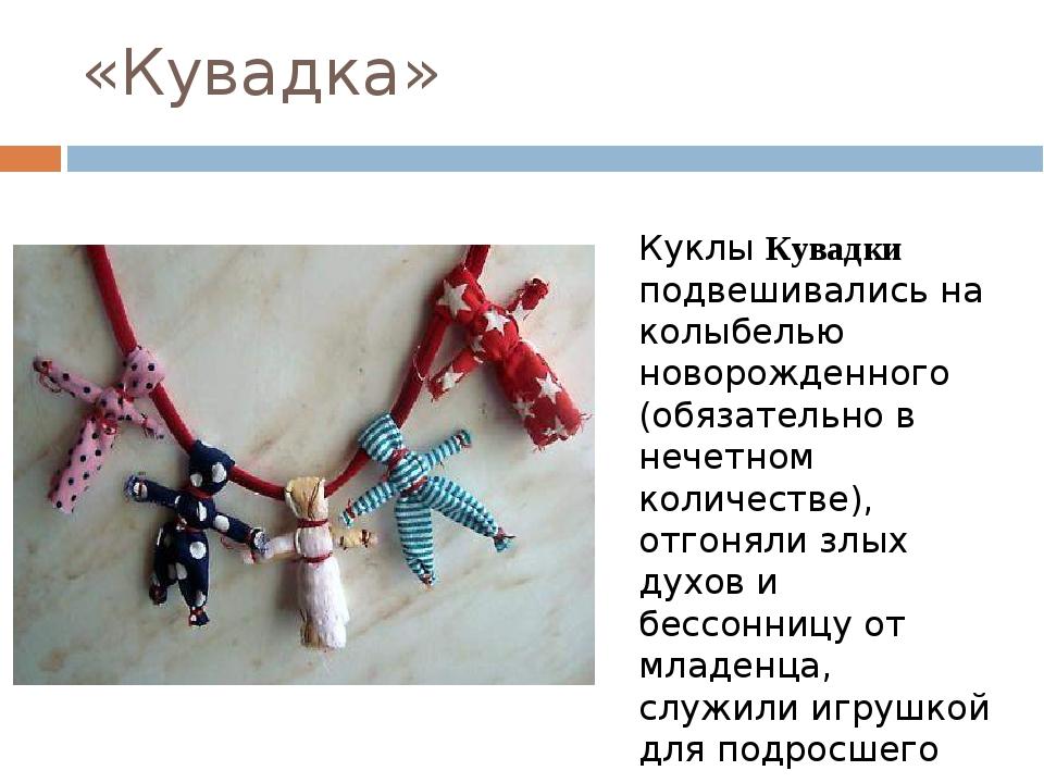 «Кувадка» Куклы Кувадки подвешивались на колыбелью новорожденного (обязательн...