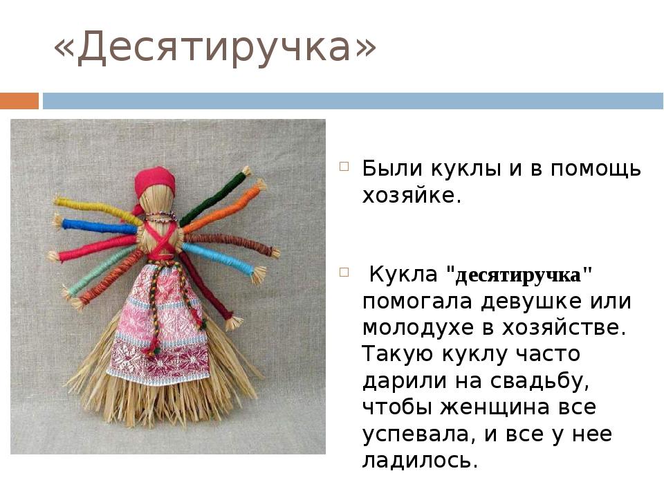 """«Десятиручка» Были куклы и в помощь хозяйке. Кукла """"десятиручка"""" помогала дев..."""