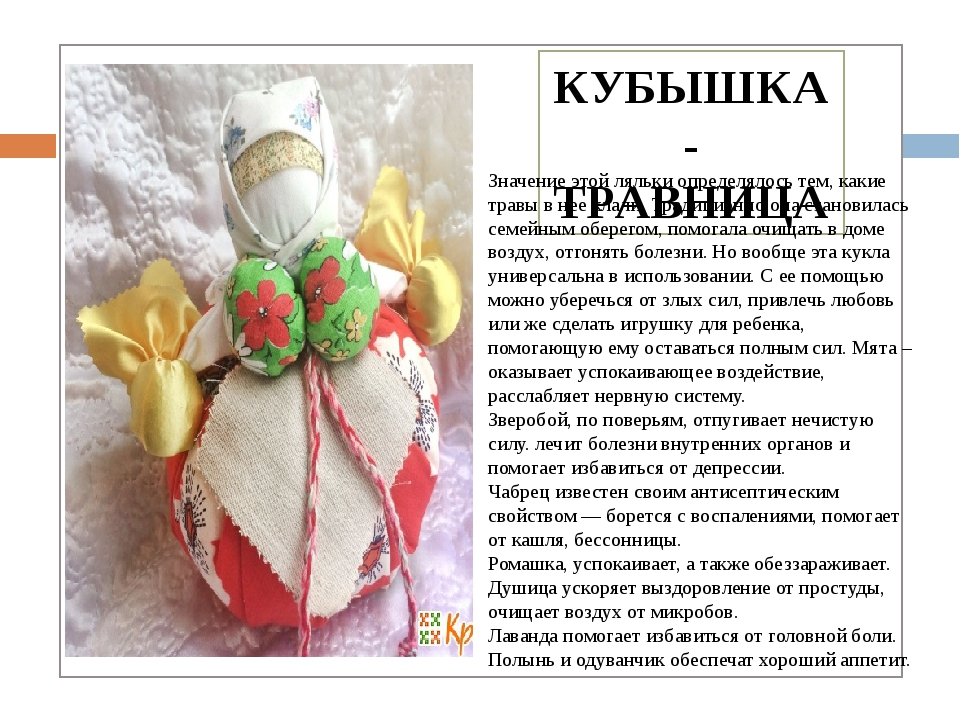 КУБЫШКА-ТРАВНИЦА Значение этой ляльки определялось тем, какие травы в нее кл...