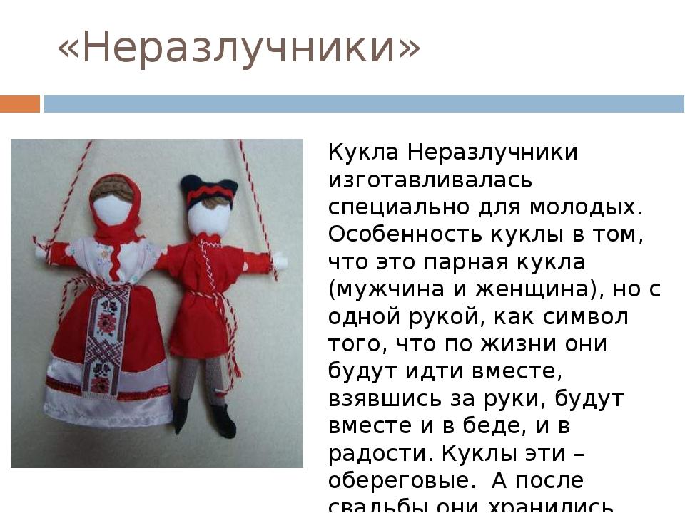 «Неразлучники» Кукла Неразлучники изготавливалась специально для молодых. Осо...