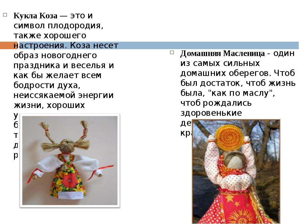 Кукла Коза — это и символ плодородия, также хорошего настроения.Коза несет о...