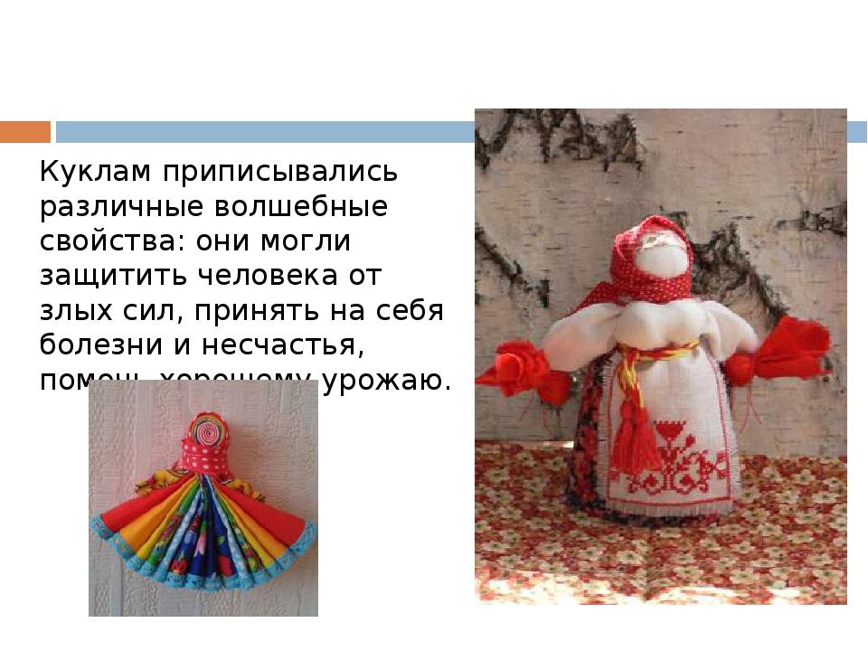Куклам приписывались различные волшебные свойства: они могли защитить челове...