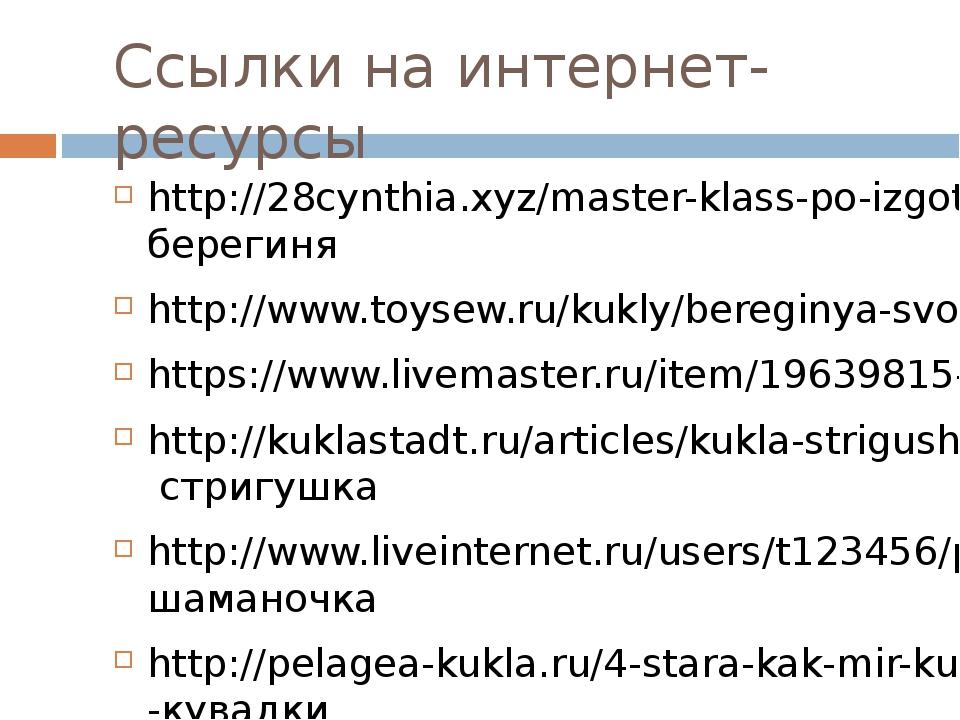 Ссылки на интернет-ресурсы http://28cynthia.xyz/master-klass-po-izgotovleniyu...