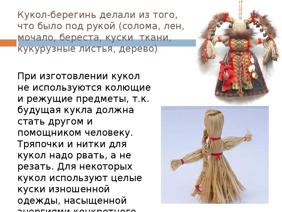 Кукол-берегинь делали из того, что было под рукой (солома, лен, мочало, берес...