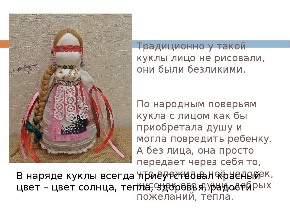 Традиционно у такой куклы лицо не рисовали, они были безликими. По народным п...