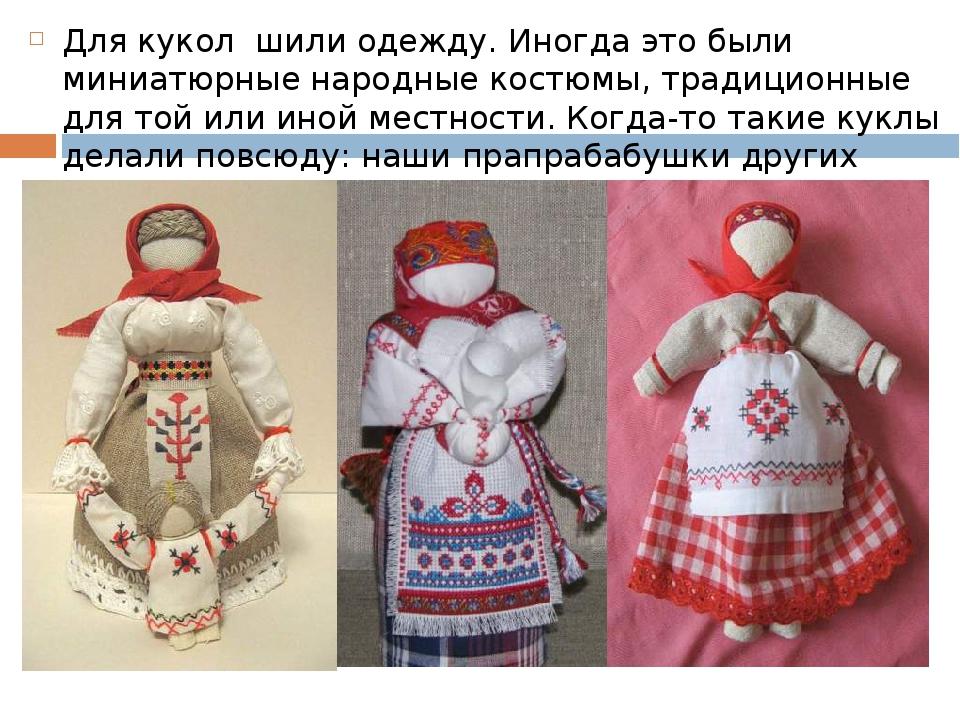 Для кукол шили одежду. Иногда это были миниатюрные народные костюмы, традицио...