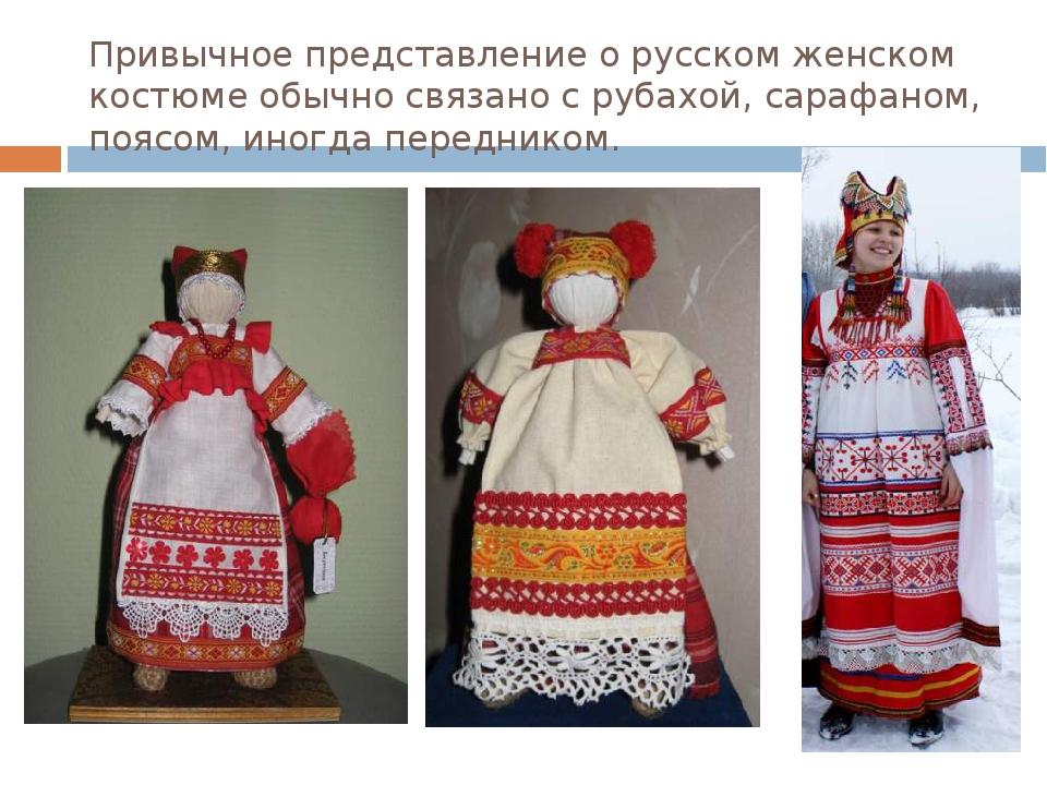 Привычное представление о русском женском костюме обычно связано с рубахой, с...