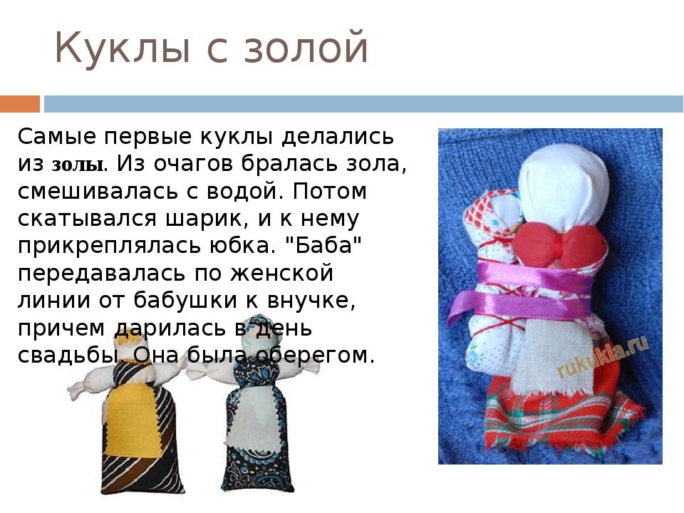 Куклы с золой Самые первые куклы делались из золы. Из очагов бралась зола, см...