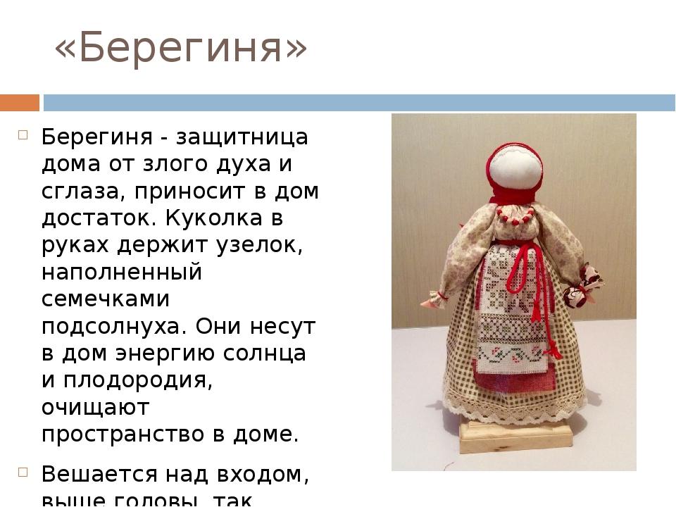 «Берегиня» Берегиня - защитница дома от злого духа и сглаза, приносит в дом д...
