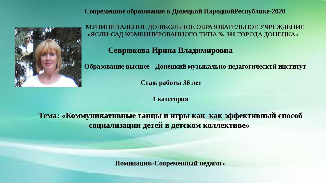 Современное образование в Донецкой НароднойРеспублике-2020 МУНИЦИПАЛЬНОЕ ДОШ...