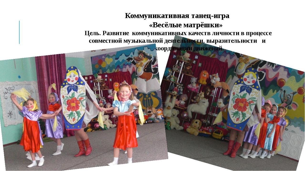 Коммуникативная танец-игра «Весёлые матрёшки» Цель. Развитие коммуникативных...