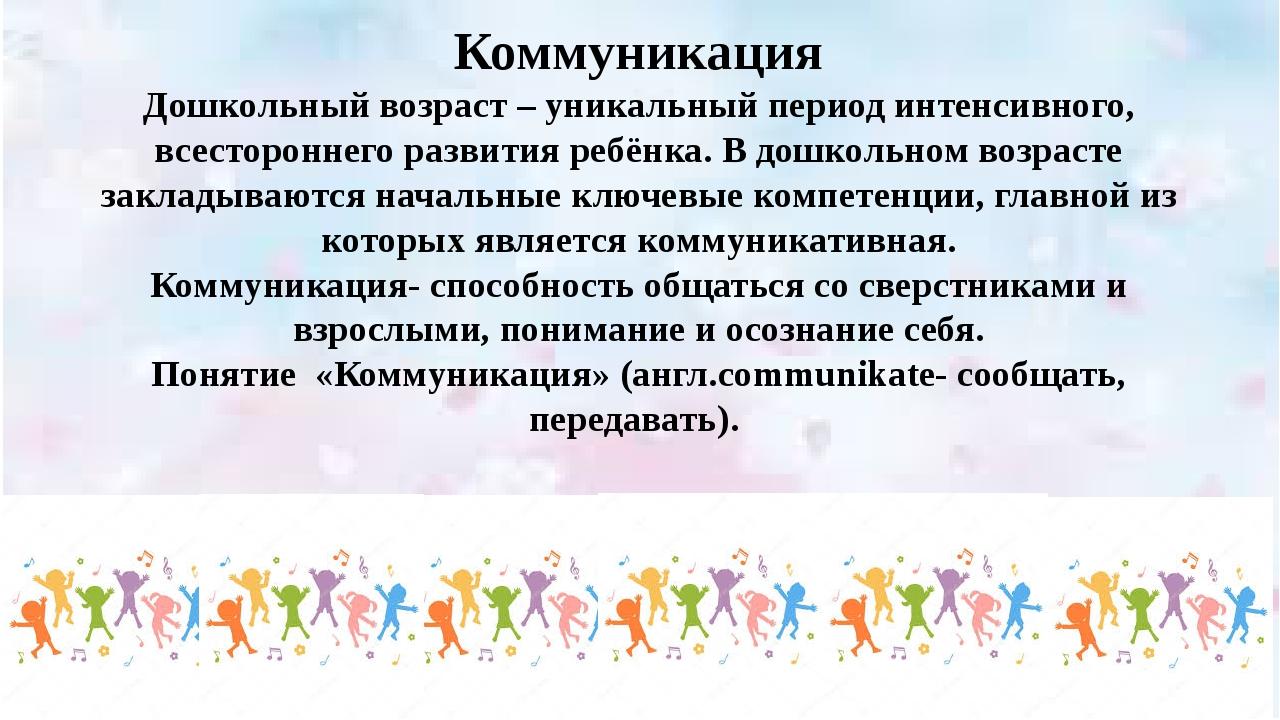 Коммуникация Дошкольный возраст – уникальный период интенсивного, всесторонне...
