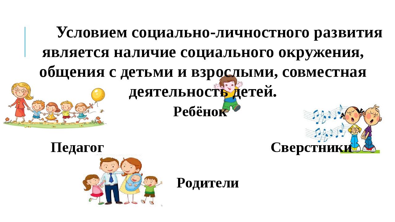 Условием социально-личностного развития является наличие социального окружен...