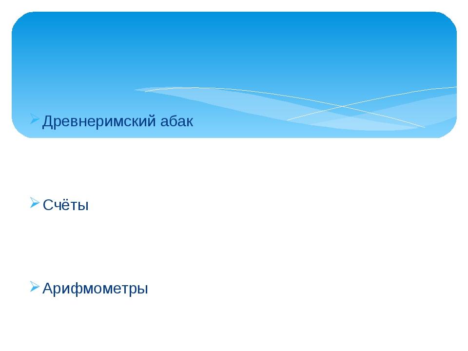 Древнеримский абак Счёты Арифмометры Перфокарты