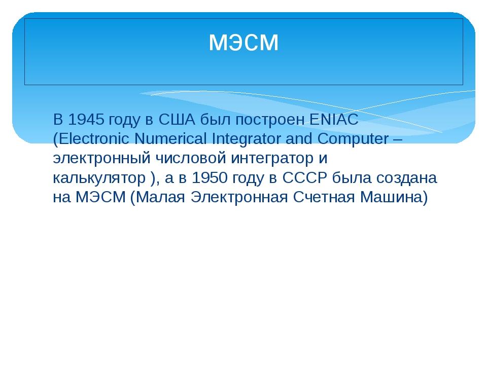 В 1945 году в США был построен ENIAC (Electronic Numerical Integrator and Com...