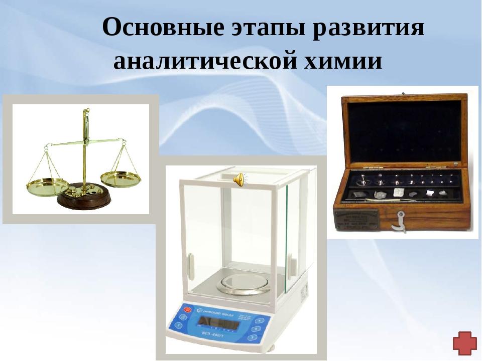 М.В. Ломоносов (1711-1765) впервые начал применять в химических исследования...