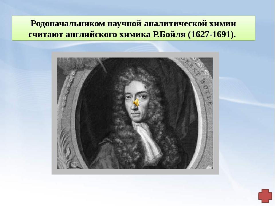 В.М. Севергин (1765-1826) впервые предложил колориметрический метод количест...