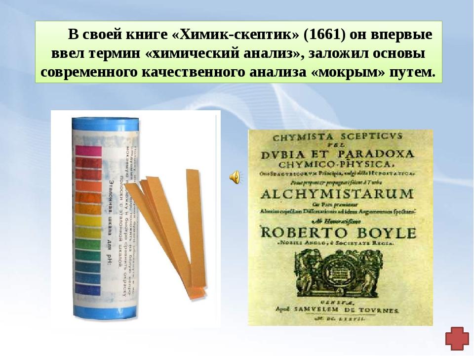 Знаменитый шведский химик Я.Берцелиус (1779-1848) стоял у истоков метрологи...