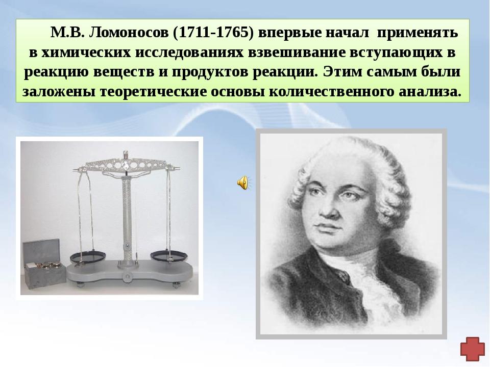 В конце XVIII в. и в XIX в. трудами Т.Бергмана(1735-1784), Л.Тенара (1777-1...