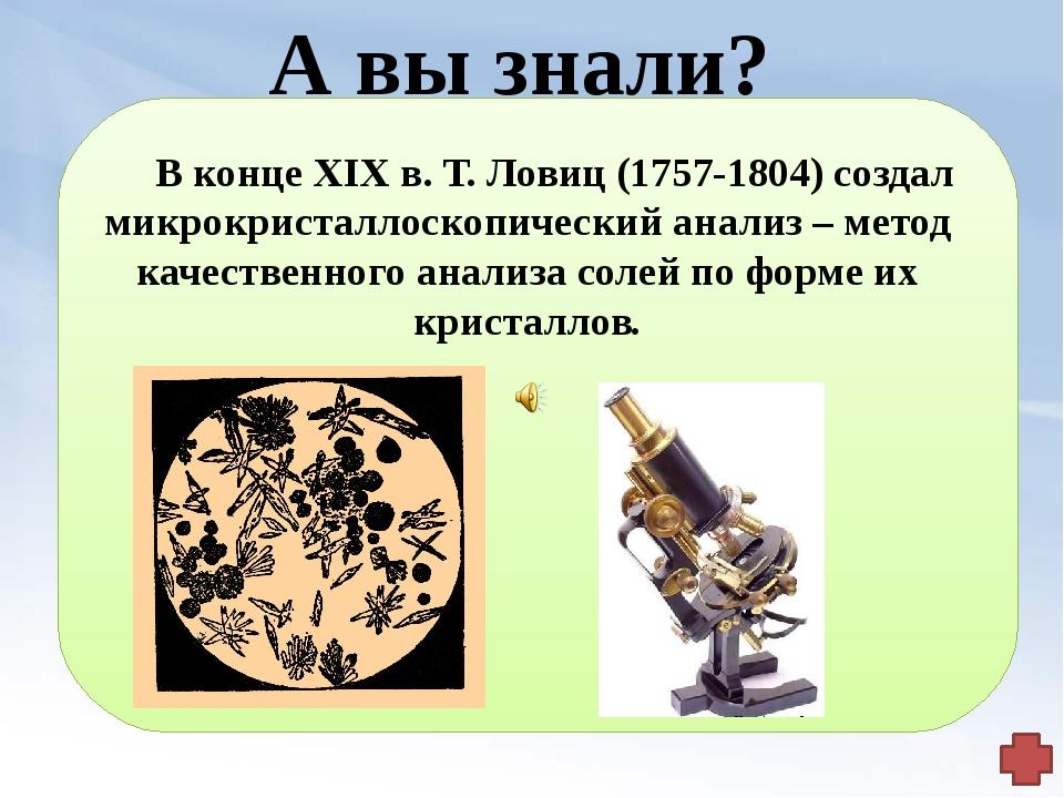 К середине XIX в. в числе методов количественного анализа оформились титриме...