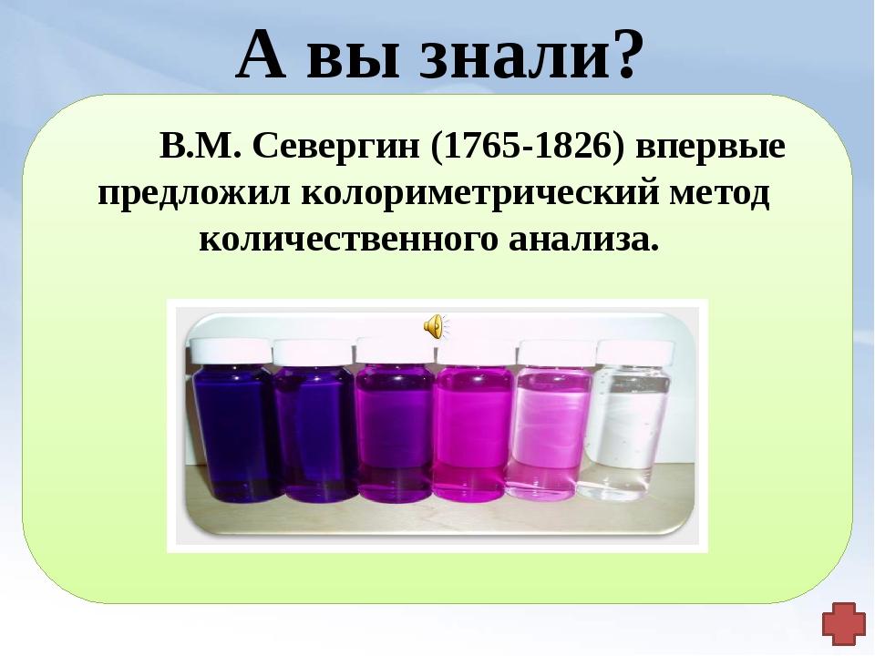 В титриметрическом анализе уже в 1750 г. в качестве титранта использовали ра...
