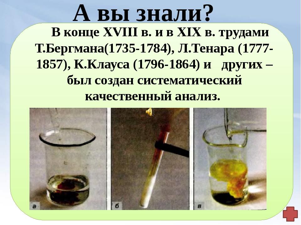 Метод основывался на количественном выделении нужного вещества в осадок, зат...
