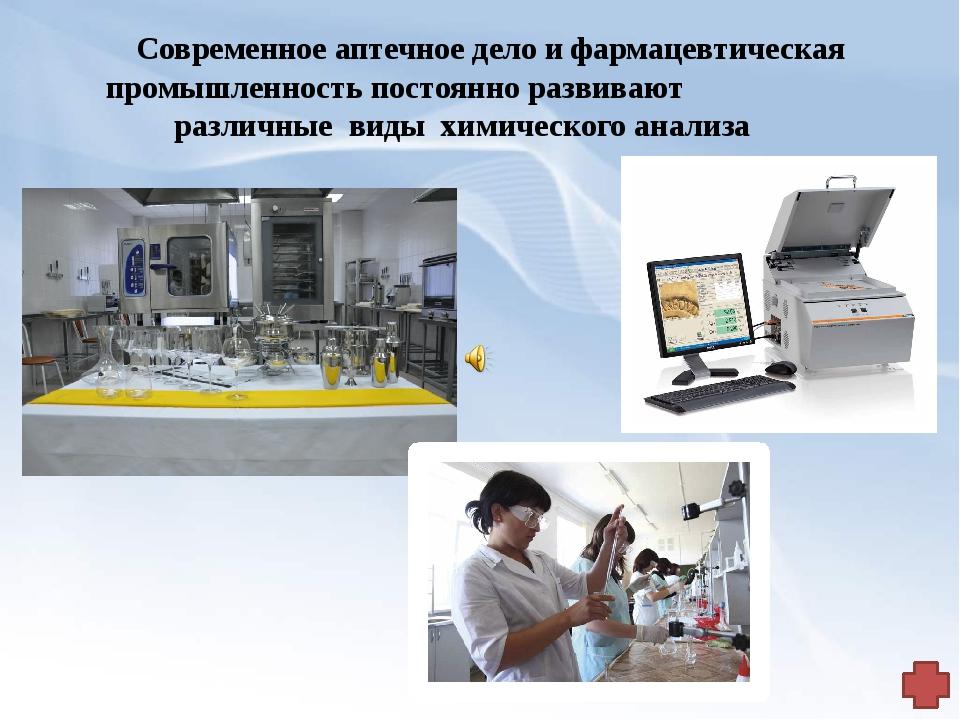 В инструментальных методах применяют аналитические приборы и аппараты, регист...