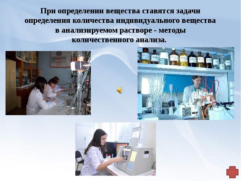 Основные этапы развития аналитической химии По мере развития всей химии в це...
