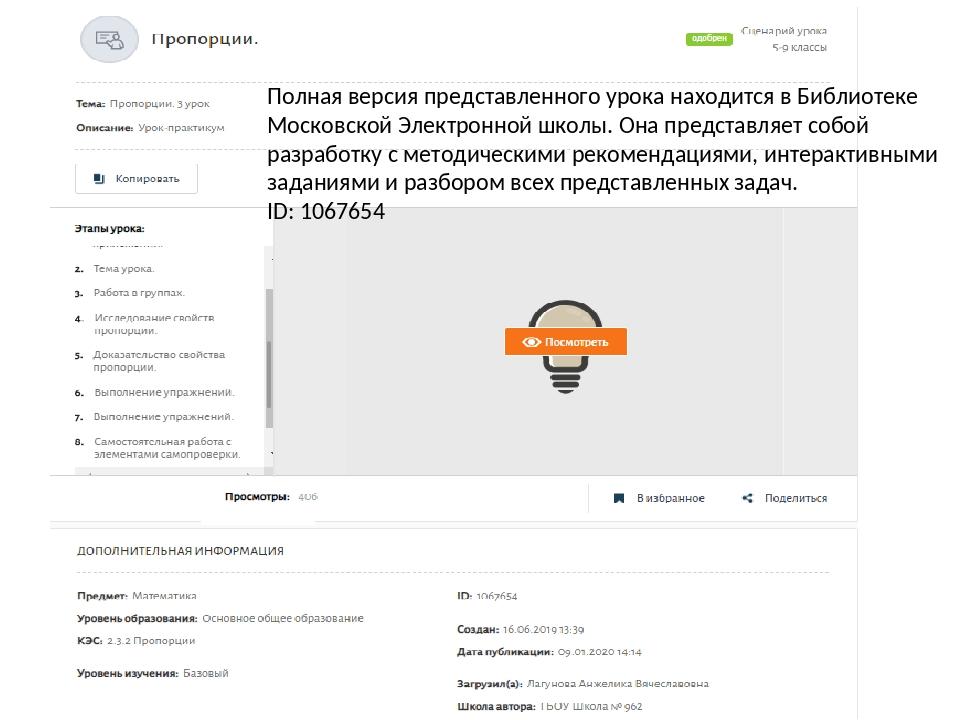 Полная версия представленного урока находится в Библиотеке Московской Электро...