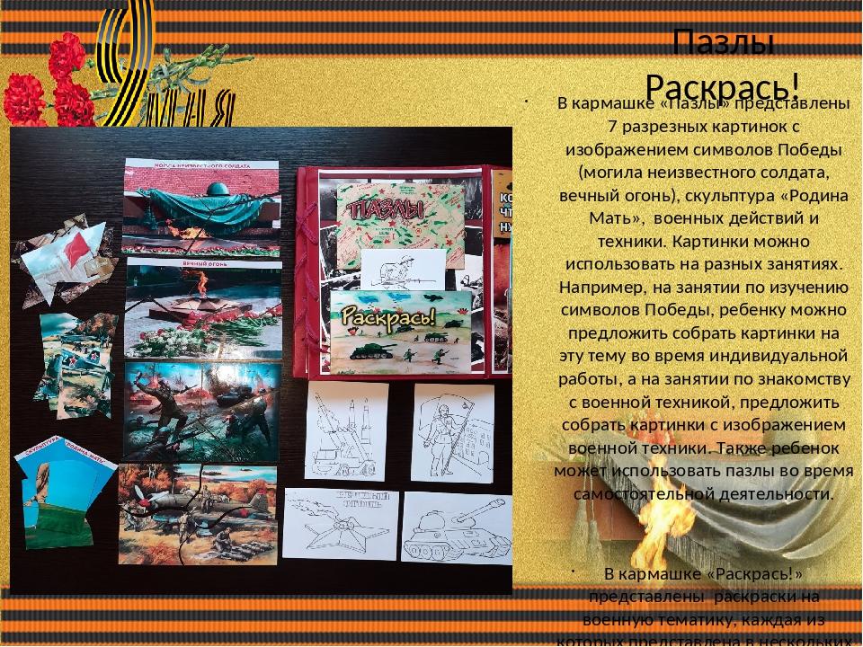 Пазлы Раскрась! В кармашке «Пазлы» представлены 7 разрезных картинок с изобра...
