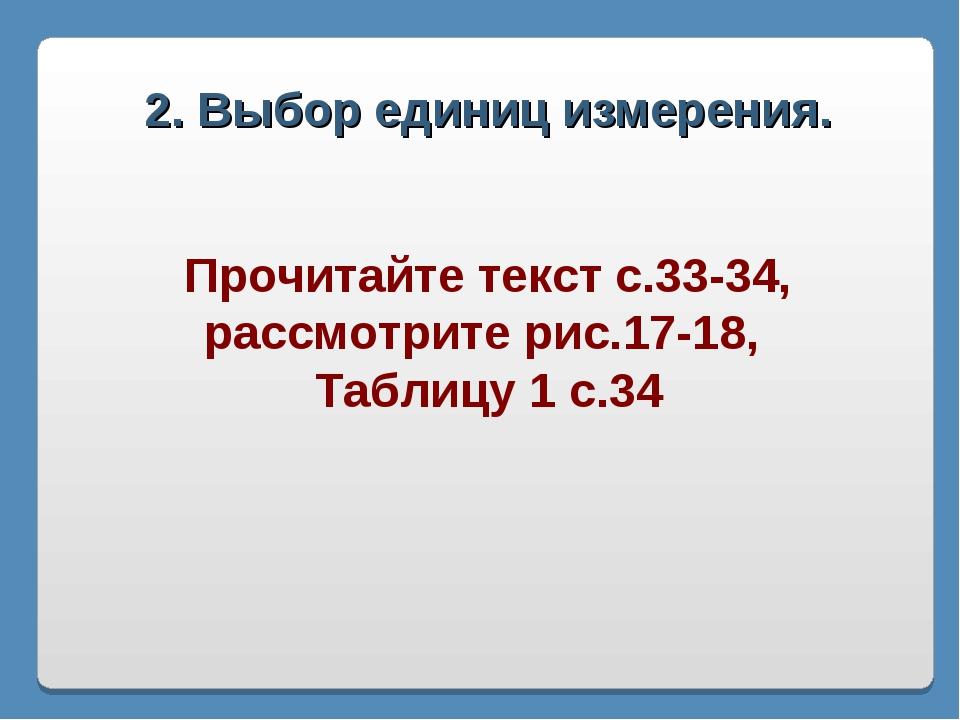 2. Выбор единиц измерения. Прочитайте текст с.33-34, рассмотрите рис.17-18, Т...