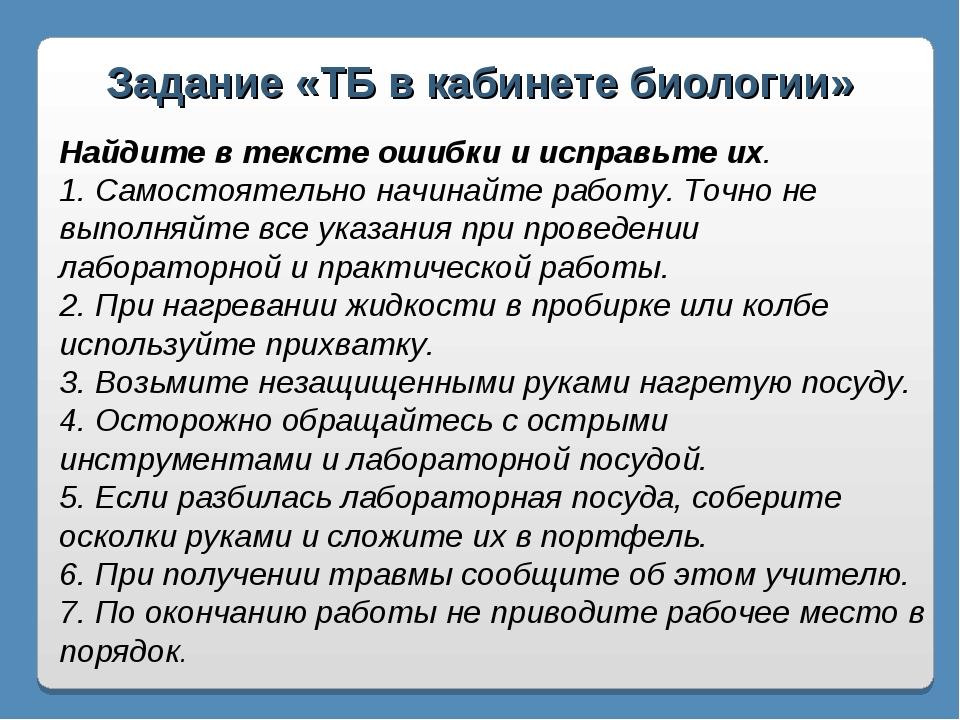 Задание «ТБ в кабинете биологии» Найдите в тексте ошибки и исправьте их. 1. С...