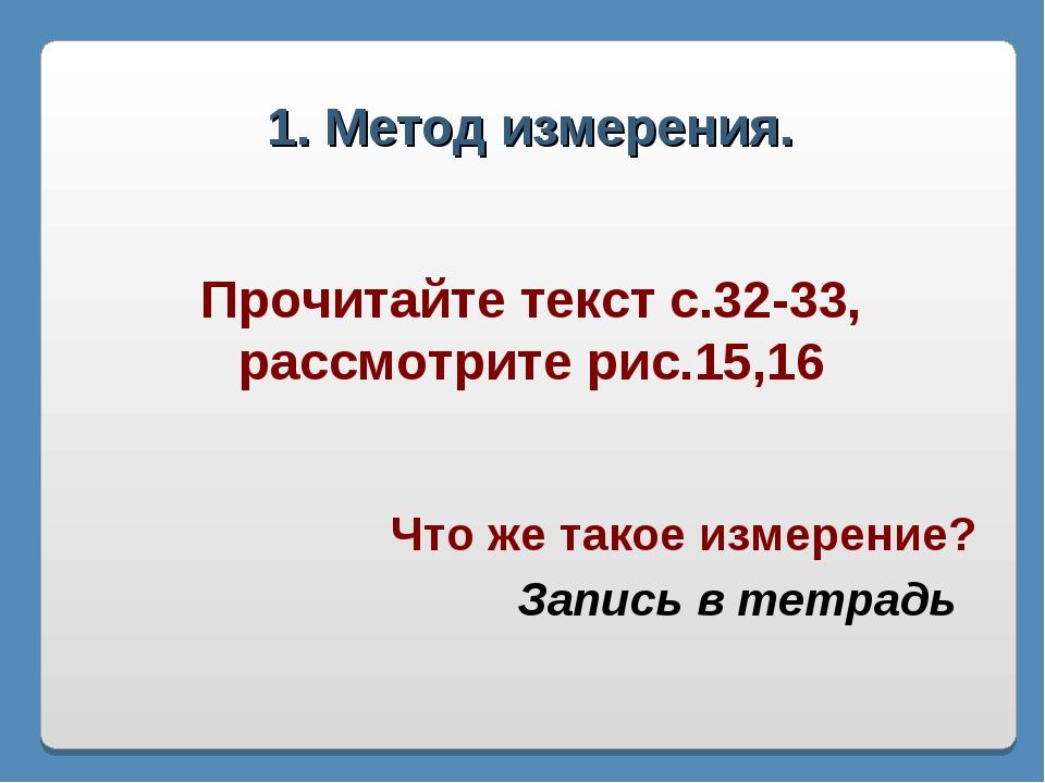 1. Метод измерения. Прочитайте текст с.32-33, рассмотрите рис.15,16 Что же та...