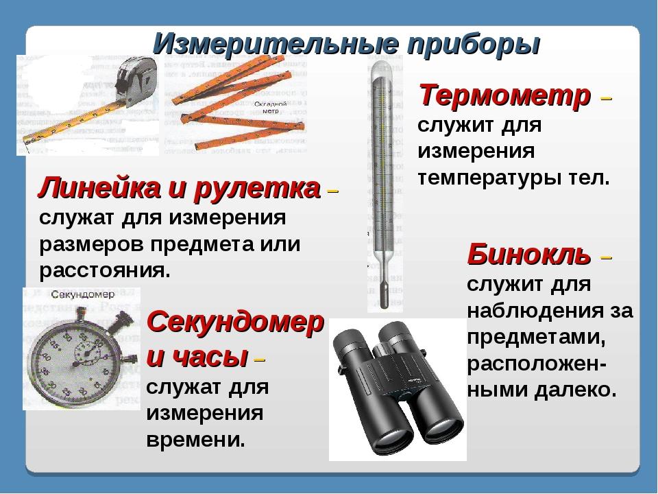 Измерительные приборы Линейка и рулетка – служат для измерения размеров предм...