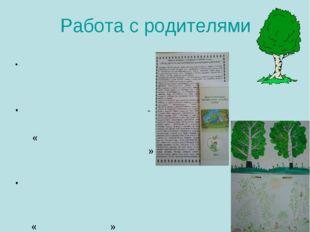 Экскурсия в городской парк Оформление папки-передвижки «Экологическое воспит