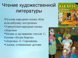 Чтение художественной литературы Русская народная сказка «Как коза избушку по