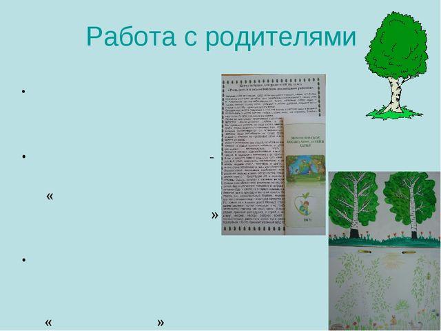 Экскурсия в городской парк Оформление папки-передвижки «Экологическое воспит...