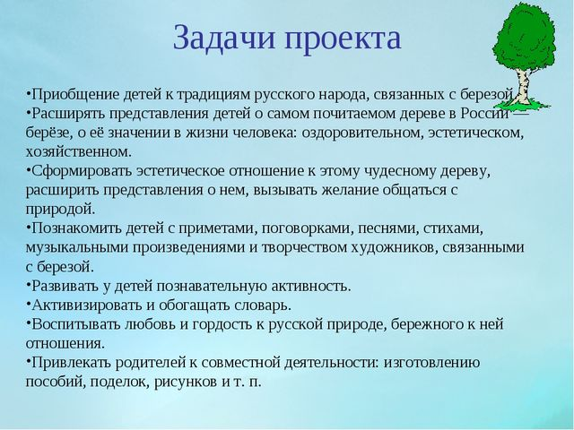 Задачи проекта Приобщение детей к традициям русского народа, связанных с бере...