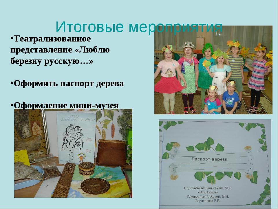 Итоговые мероприятия Театрализованное представление «Люблю березку русскую…»...