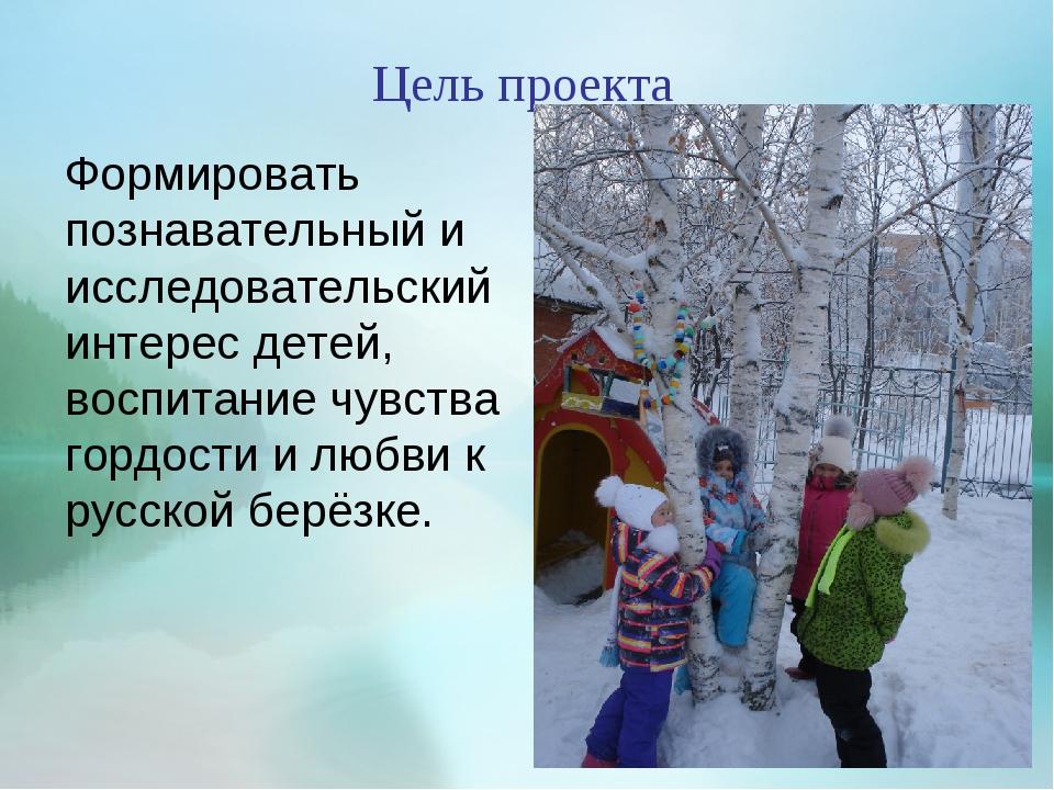 Цель проекта Формировать познавательный и исследовательский интерес детей, во...