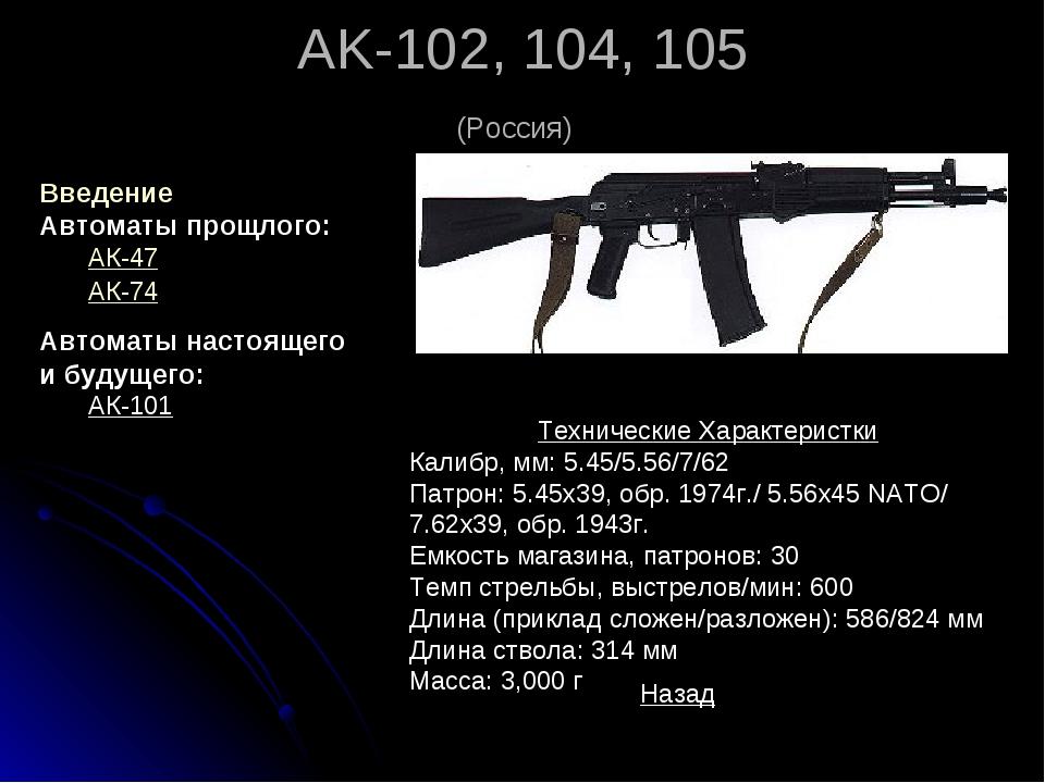 Емкость Магазина 5 45 Автомата Калашникова