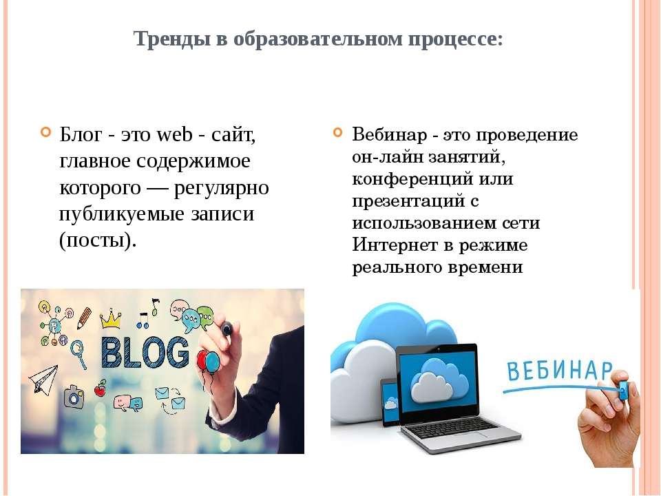 Тренды в образовательном процессе: Блог - это web - сайт, главное содержимое...