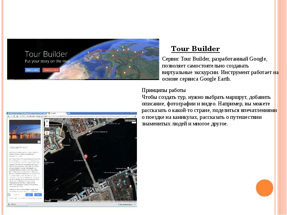 Tour Builder Сервис Tour Builder, разработанный Google, позволяет самостояте...