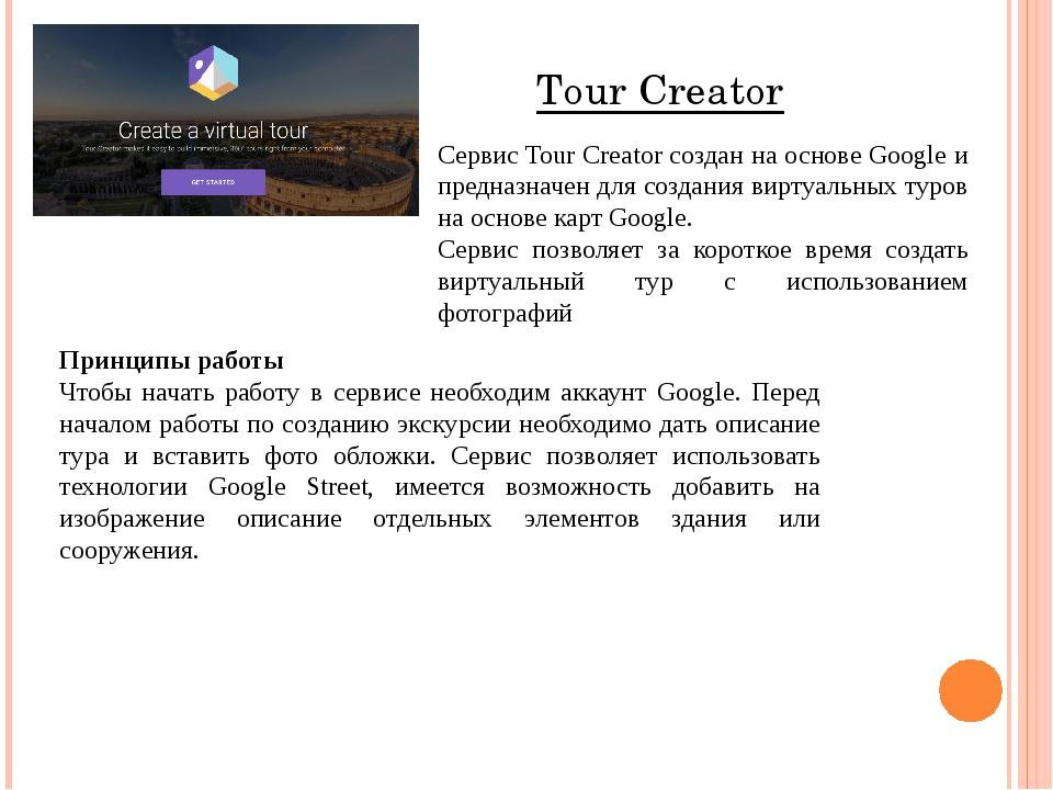 Tour Creator Сервис Tour Creator создан на основе Google и предназначен для с...