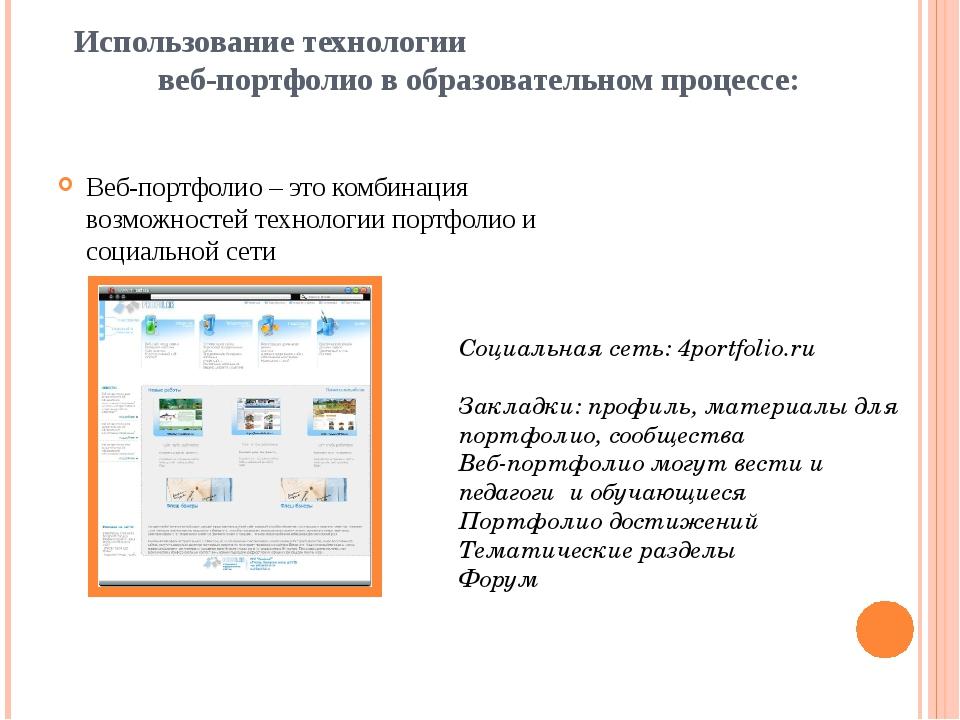 Использование технологии веб-портфолио в образовательном процессе: Веб-портфо...