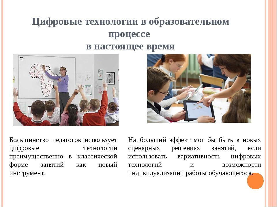 Цифровые технологии в образовательном процессе в настоящее время Большинство...