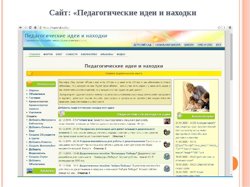 Сайт: «Педагогические идеи и находки